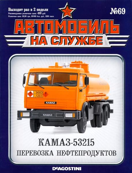Модель Автомобиль на Службе №69 (без журнала)
