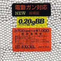 Шары EXCEL 0.2 (3700 шт)