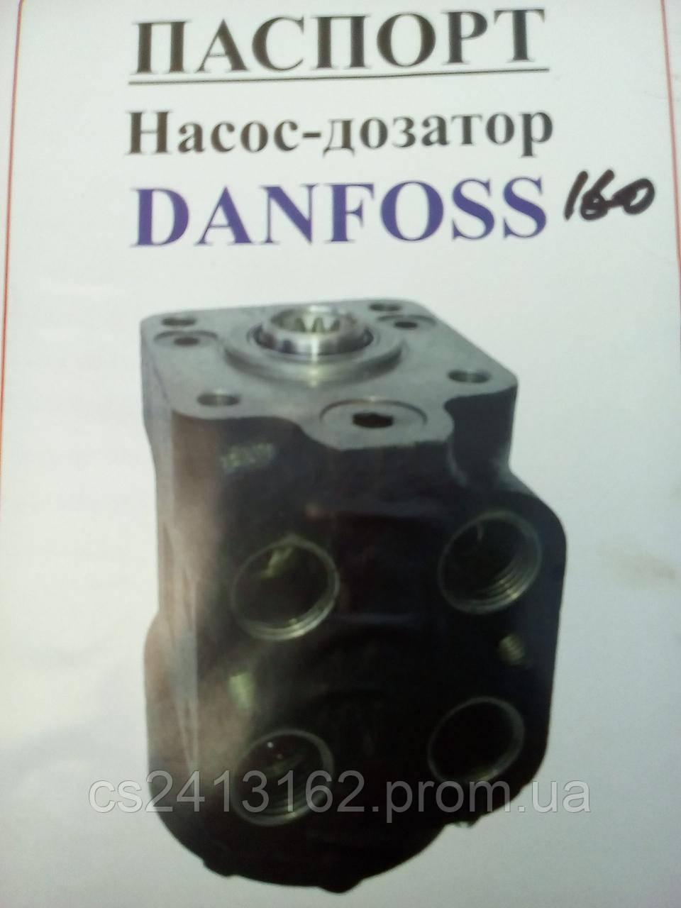Насос-дозатор DANFOSS-160, 100 трактора МТЗ, ЮМЗ