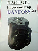 Насос-дозатор DANFOSS-160, 100 трактора МТЗ, ЮМЗ, фото 1