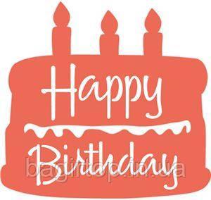 Виниловая наклейка - тортик с Днем рождения
