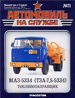 Модель Автомобиль на Службе №71