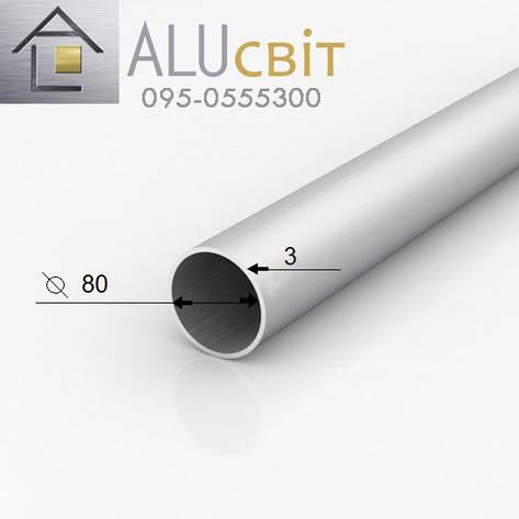 Труба круглая алюминиевая  80х3 без покрытия, фото 2