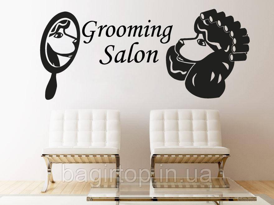 Виниловая наклейка-  Grooming Salon