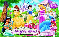 """Запрошення на день народження дитячі """" Принцеси """" (20 шт.)"""