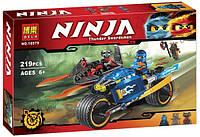 """Конструктор Bela Ninja 10579 (аналог Lego Ninjago 70622) """"Пустынная молния"""" 219 дет"""