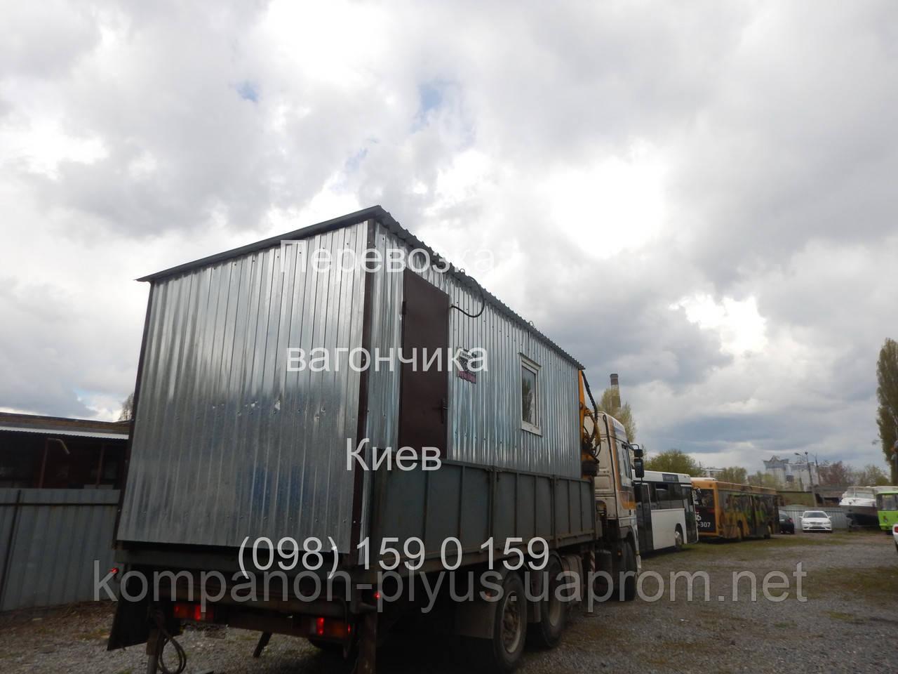 Перевозка вагончиков Киев