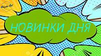 Новинки Дня от odejda-opt.prom.ua