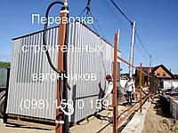 Перевозка строительных вагончиков Киев