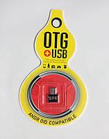 Адаптер OTG MICRO YHL-888 mini