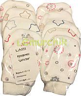 Царапки на ручки малыша легкие Lari (интерлок) упаковка (10 пар)