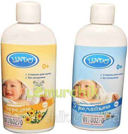 Присыпка для новорожденного Lindo с природным экстрактом