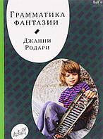 Грамматика фантазии (4-е издание)