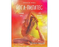 """Монкс Джонатан """"Йога-пилатес: полный курс для здоровья и силы"""""""