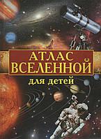 Атлас Вселенной для детей. В. И. Щенников