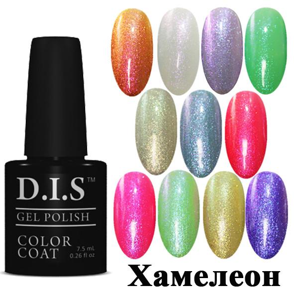 Гель-лак для ногтей от известного американского бренда DIS линия Хамелеон 7,5 мл.