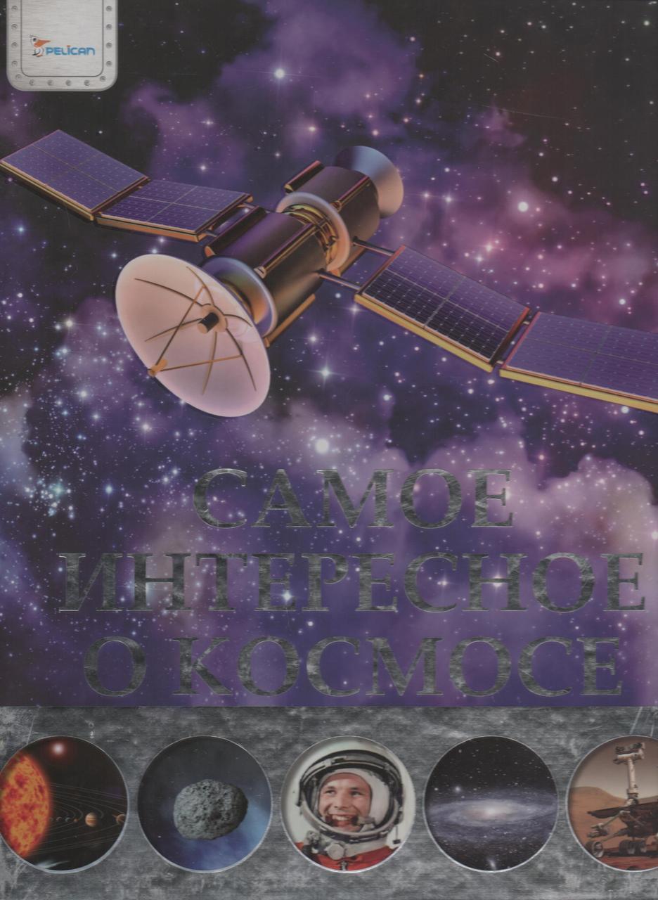 Самое интересное о космосе. Я. А. Батий