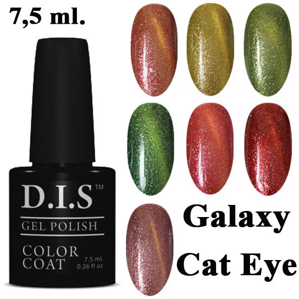 Гель-лак для ногтей от известного американского бренда DIS серия Galaxy cat eye - Галактический кошачий глаз 7,5 мл.