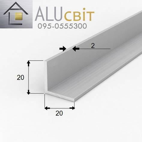 Уголок алюминиевый  20х20х2  анодированный серебро, фото 2