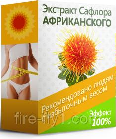 Экстракт Сафлора Африканского для борьбы с лишним весом - Fire-fly1 в Ирпене