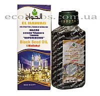 """Масло черного тмина """"Королевское"""" 125 мл, Египет"""