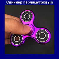 Игрушка антистресс спиннер Fidget Spinner перламутровый