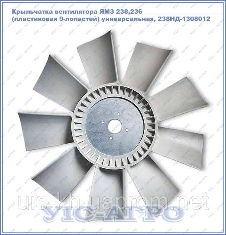 Крыльчатка вентилятора ЯМЗ 238,236 (пластиковая 9-лопастей) универсальная, 238НД-1308012