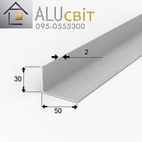 Уголок алюминиевый 50х30х2  анодированный серебро