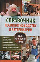 Справочник по животноводству и ветеринарии. Ю. С. Пернатьев