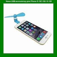 Мини USB вентилятор для iPhone 5 / 5C / 5S / 6 / 6S!Акция