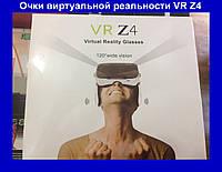 Очки виртуальной реальности со встроенными наушниками VR Z4 Virtual Reality Glasses