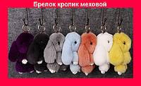 Ультрамодный меховой брелок Кролик