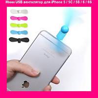 Мини USB вентилятор для iPhone 5 / 5C / 5S / 6 / 6S!Опт