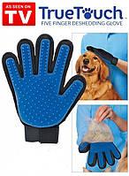 Перчатка True Touch ( Туру Тач ) для вычесывания шерсти у животных