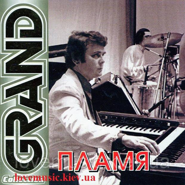 Музичний сд диск ПЛАМЯ Grand collection (2001) (audio cd)