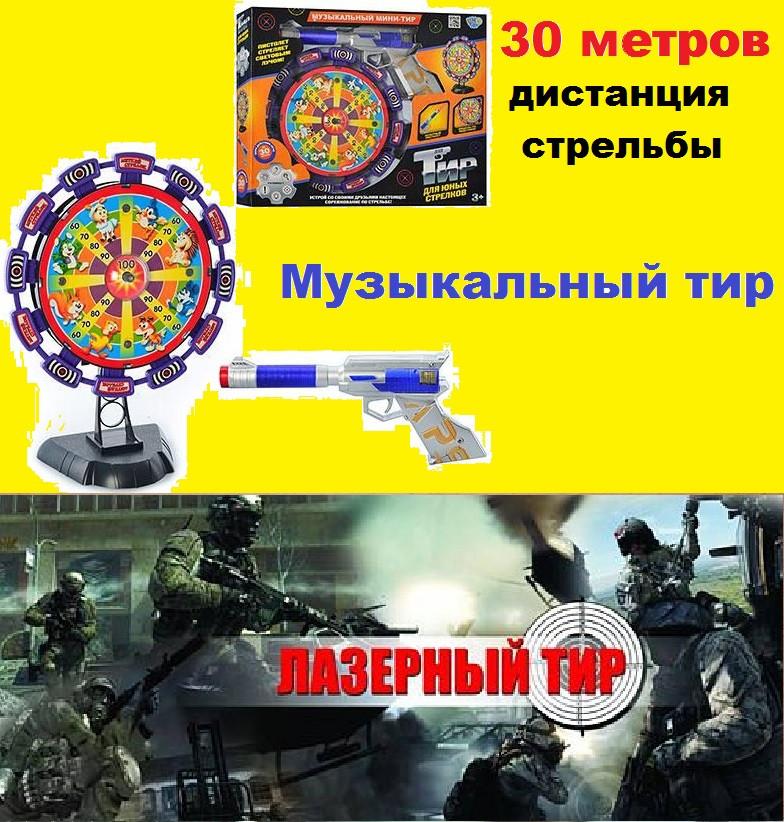 Лазерный тир-пистолет