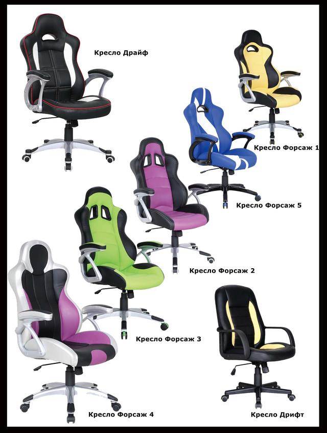 Кресло Форсаж и кресло Драйф в ассортименте. Кресло Форсаж тм AMF.