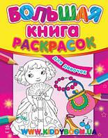 Большая книга раскраска для девочек рус. Ранок К207003Р