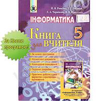 Інформатика 5 клас Нова програма Книга для вчителя Авт: Ривкінд Й. Вид-во: Генеза