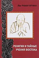 Религии и тайные учения Востока. Йог Рамачарака