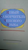 Новый самоучитель чешского языка + CD