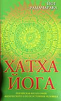 Хатха Йога. Йогическая философия физического благосостояния человека. Йог Рамачарака