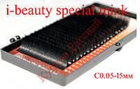 Ресницы I-Beauty( Special Mink Eyelashes ) C0.05-15мм