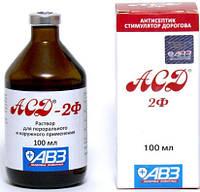 АСД 2 фракция АВЗ 100 мл