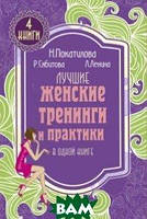 Покатилова Н.А. Лучшие женские тренинги и практики в одной книге