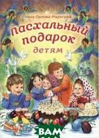 Орлова-Маркграф Нина Густавовна Пасхальный подарок детям