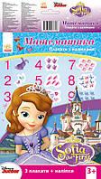 Набор для детей (6+) ПЛАКАТЫ С НАКЛЕЙКАМИ ПРИНЦЕССА СОФИЯ Математика