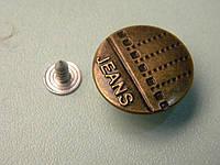 Пуговица 20 мм джинсовая (500 штук)