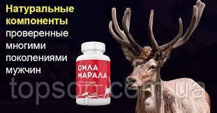 Сила Марала (порошок) - для усиления потенции, Сила Марала, Купить препарат Сила Марала в Украине