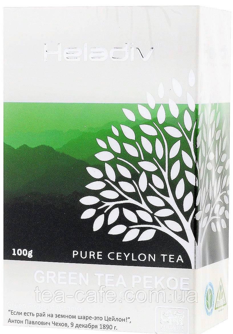 Чай Heladiv зелений Пекое 100гр.